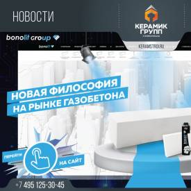 Старт нового сайта BONOLIT GROUP!